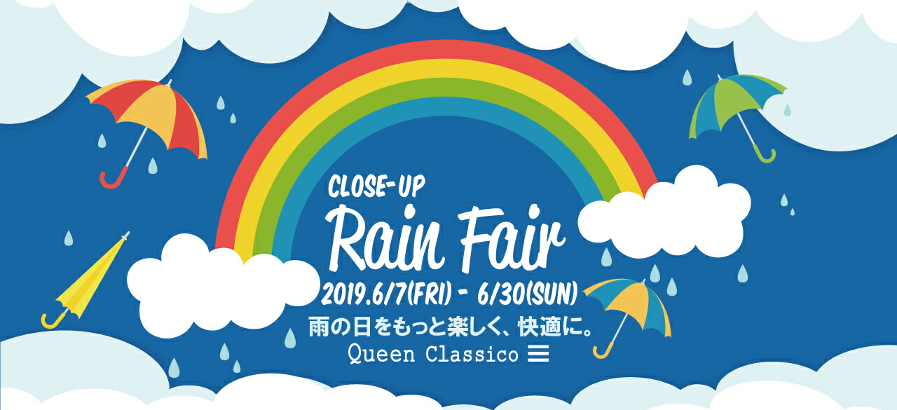 RainFair ~ 雨の日におススメのシューズ・シューケア用品特集 ~
