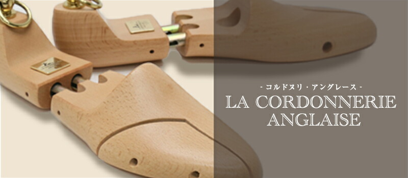 LA CORDONNERIE ANGLAISE / コルドヌリ・アングレース Made in French/フランス製