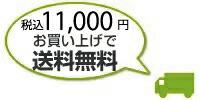 税抜10,000以上で送料無料!