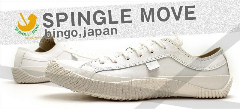 SPINGLE MOVE/スピングルムーブ
