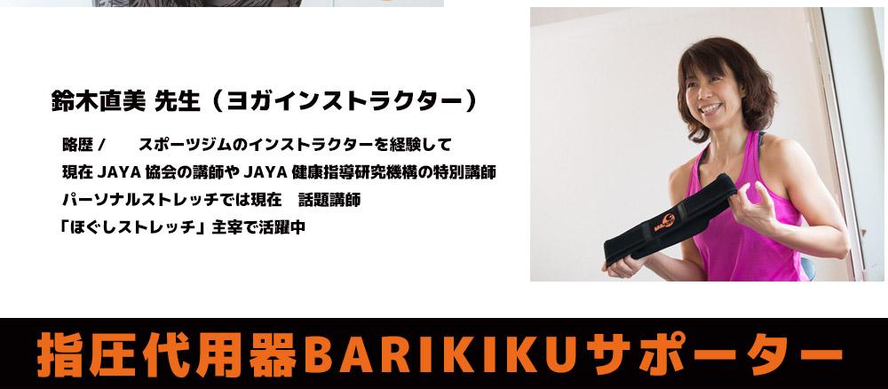 骨盤 BARIKIKU バリキク