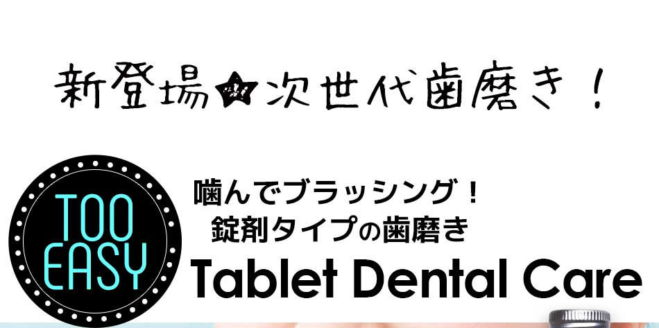 TOOEASY タブレット歯磨き