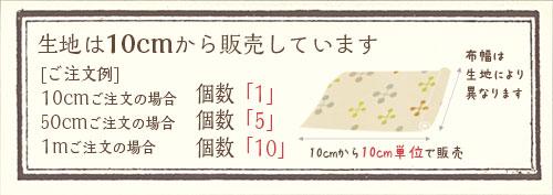 生地は30cmから販売しています