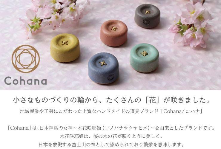 Cohana(コハナ)