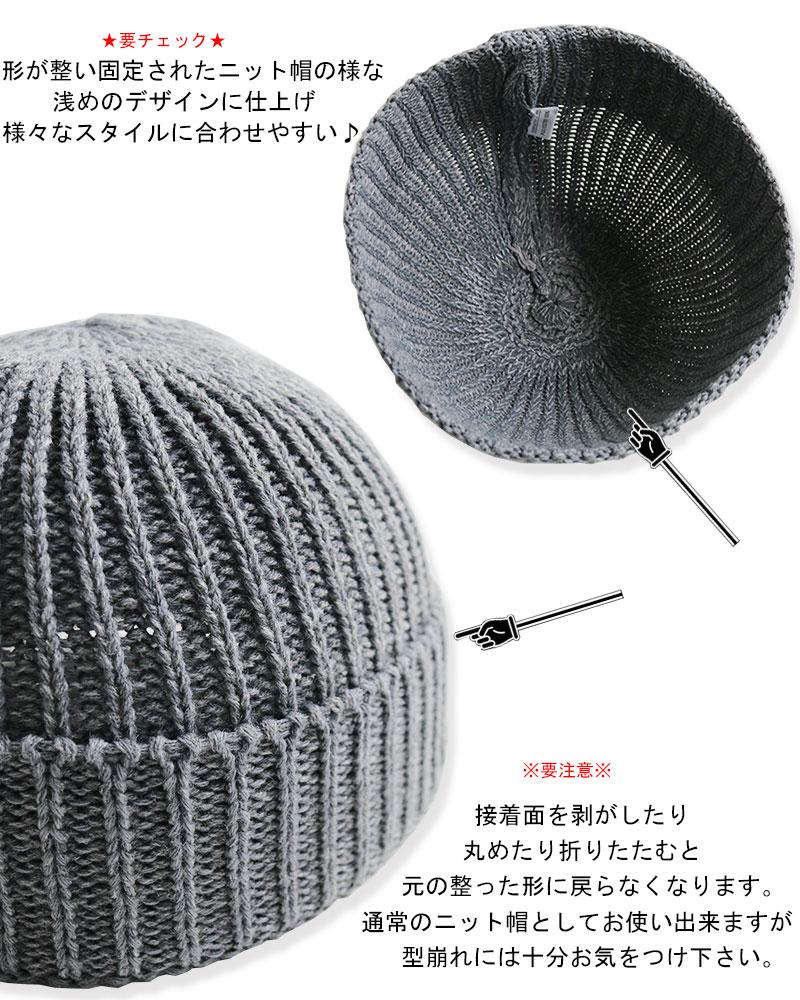 夏ニット帽 夏用 07-kc17-6 メンズ QUINTETTO ショートワッチ サーモ フィッシャーマンキャプ