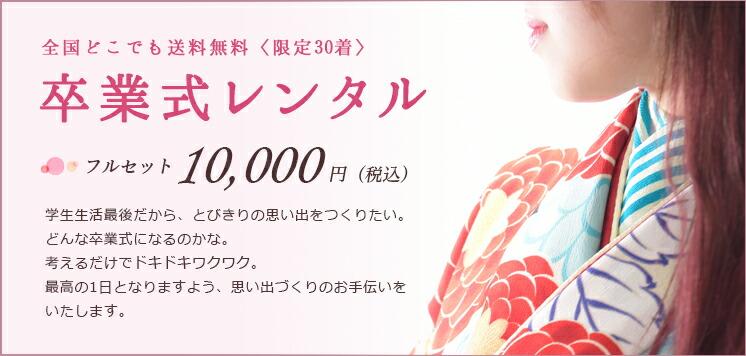 全国どこでも送料無料(限定30着)卒業式レンタル(フルセット10000円税込)