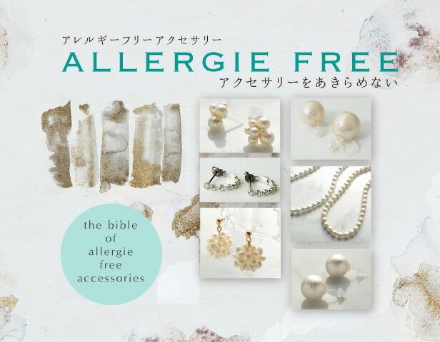 allergie free