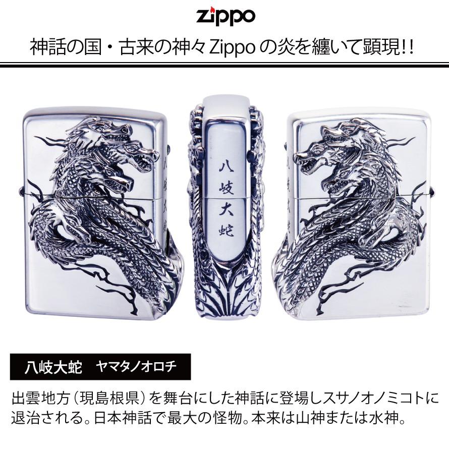 zippo ライター ブランド ジッポーライター 八岐大蛇 銀イブシ