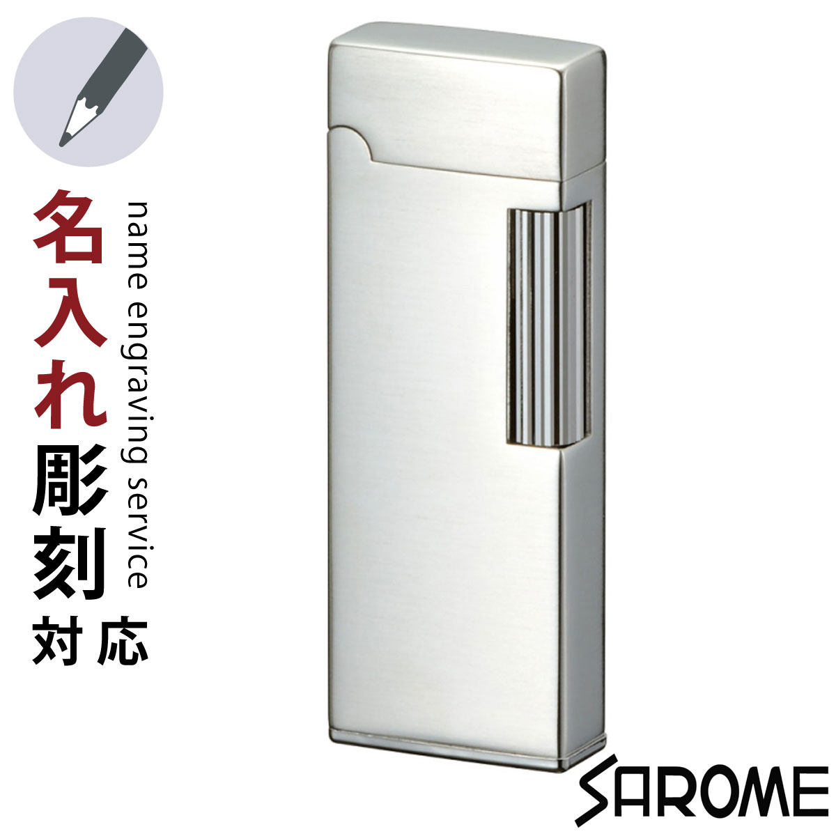 ライター サロメ 名入れ 彫刻 名入れ対応 SD sd ガスライター SAROME サロメ SD9-42 シルバーサテーナ 名入れ ギフト