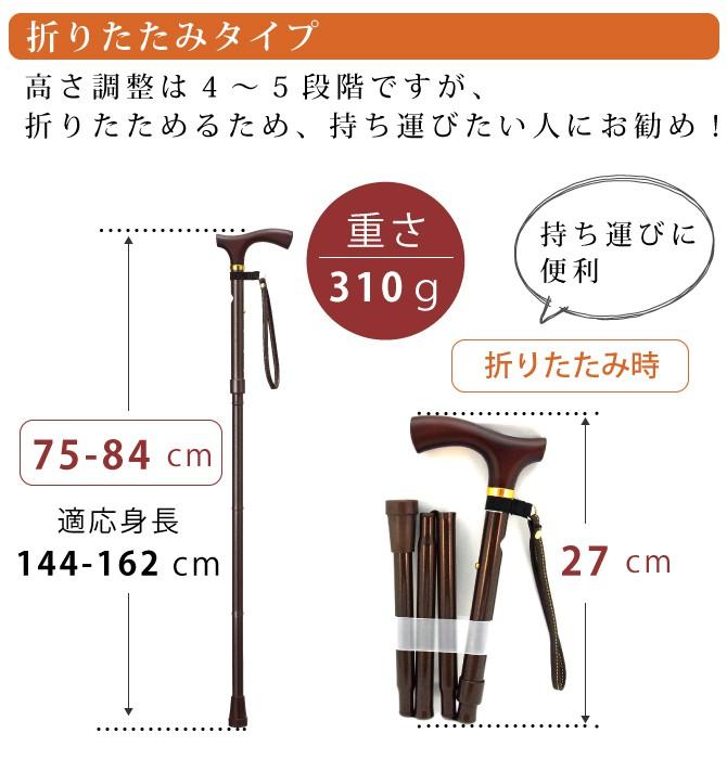 杖 折りたたみ 軽量 折りたたみ式杖 愛杖 ストラップ付き E-13B