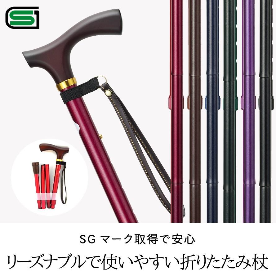 杖 折りたたみ 軽量 折りたたみ式杖 愛杖 ストラップ付き E-15B