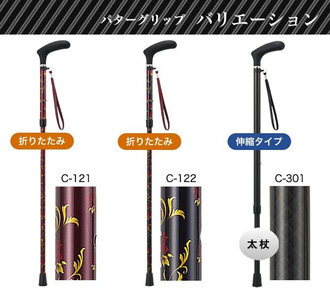 杖 折りたたみ 折りたたみ式杖 軽量 カーボン 愛杖 C-122 ストラップ付き