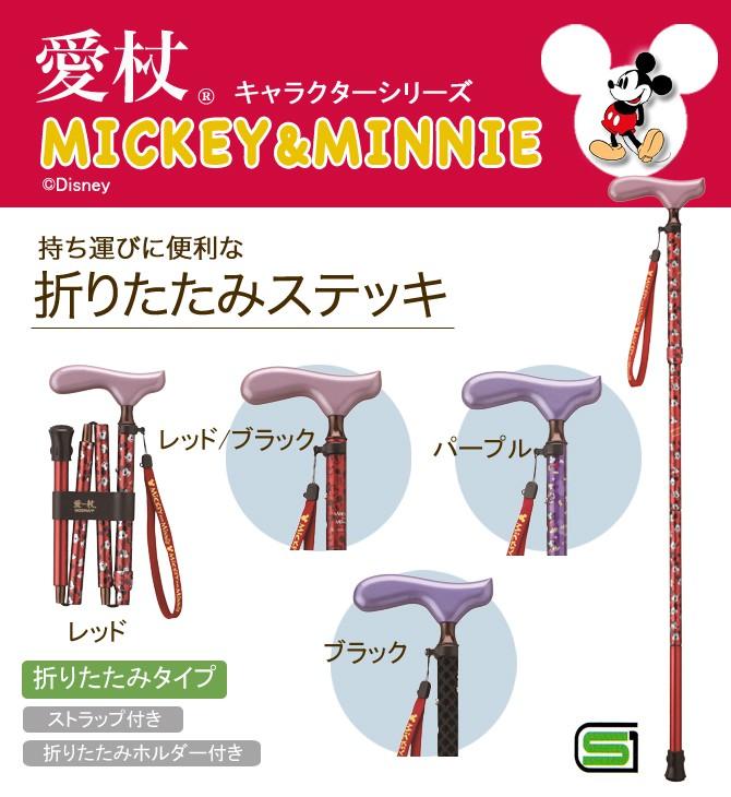杖 折りたたみ ミッキー&ミニー 折りたたみ式杖 愛杖 ブラック MK-14