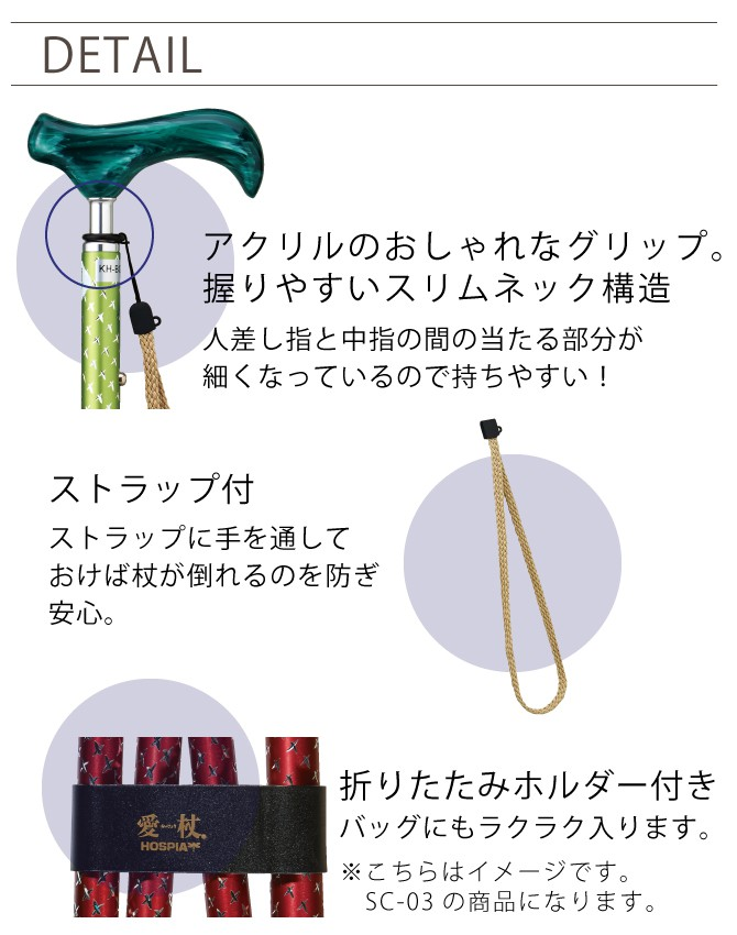 杖 女性 おしゃれ 折りたたみ 折りたたみ式杖 ステッキ 愛杖 Sシリーズ ストラップ付き SC-05