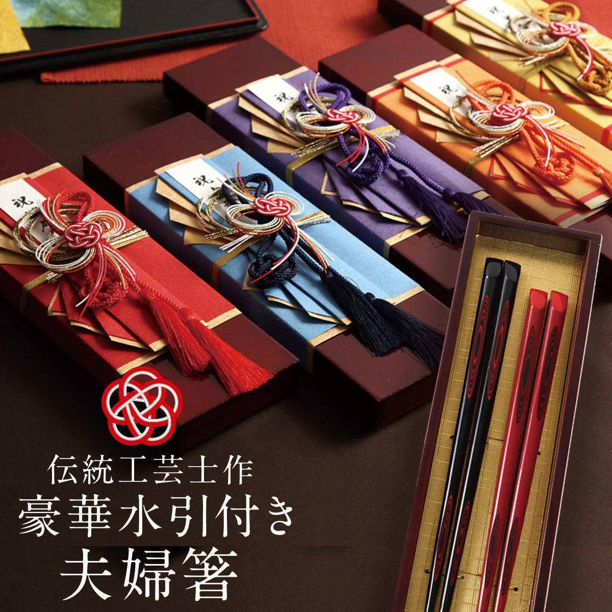 夫婦箸 日本製 若狭塗 ギフト 長寿祝い 結婚祝い 内祝 末広がり 夫婦箸