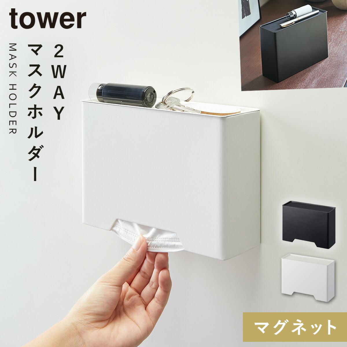 マグネットマスクホルダー タワー