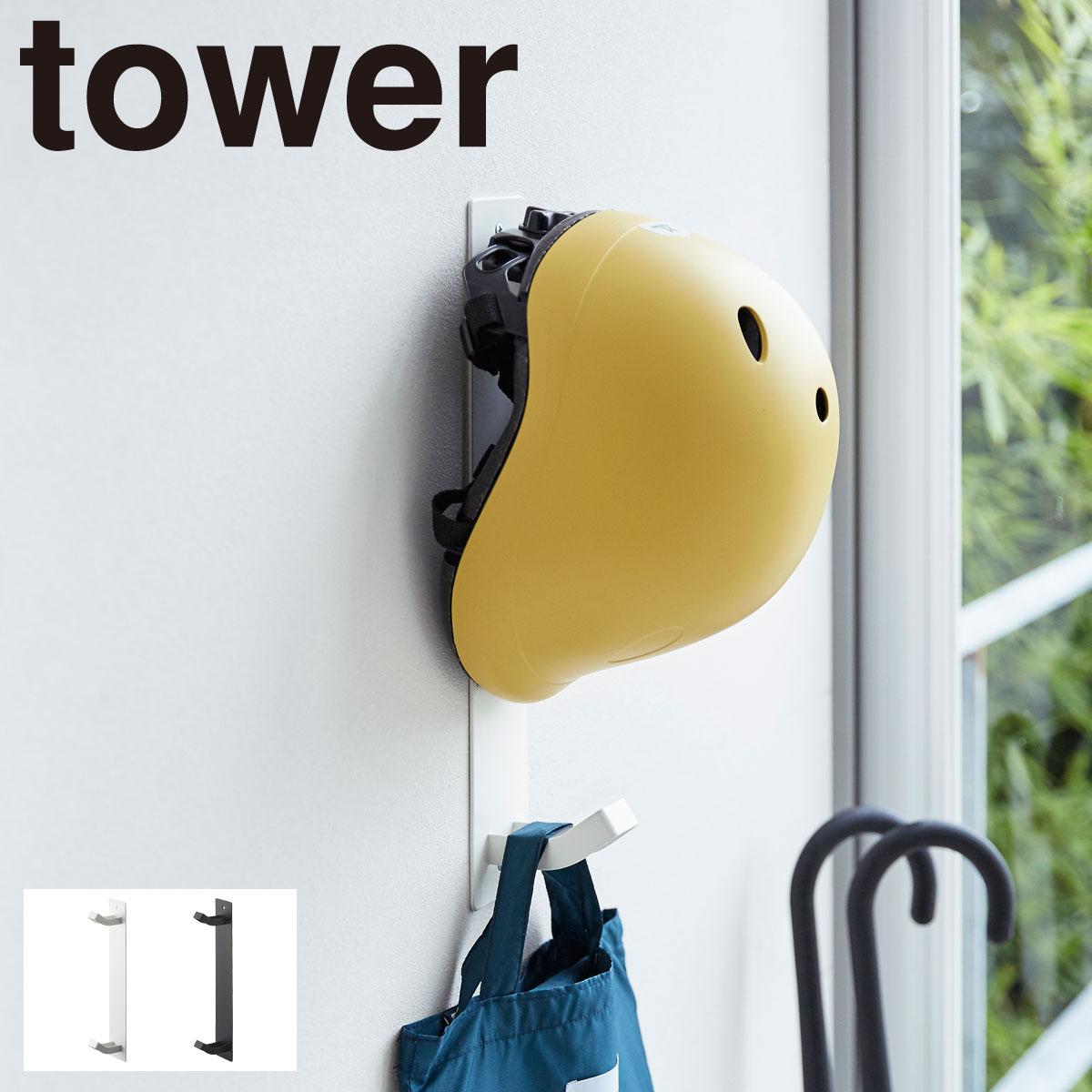 マグネットキッズヘルメットフック タワー