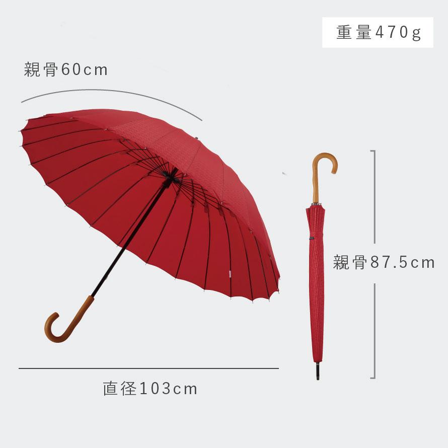 傘 長傘 名入れ 対応 超軽量 24本骨傘 雨傘 軽い 和傘 男女兼用 メンズ レディース 江戸 mabu