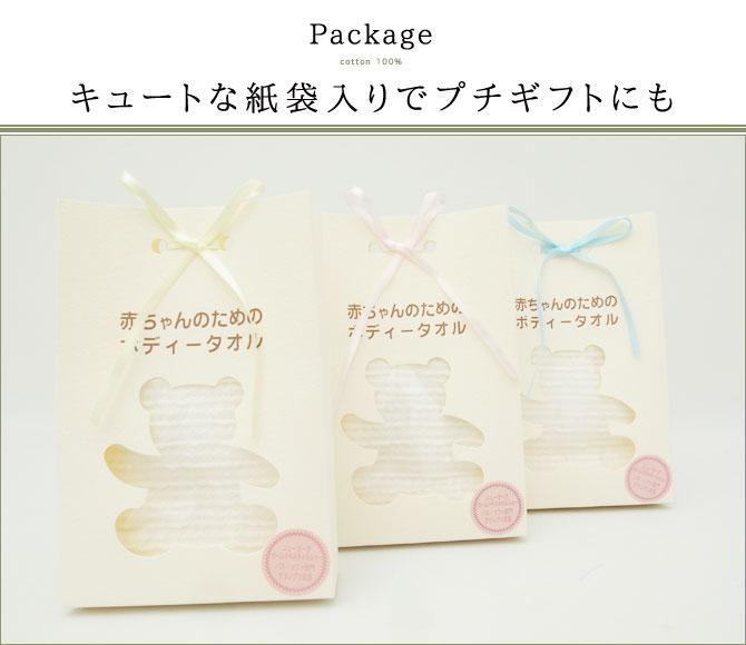 今治タオル 綿 100% ボディタオル プチギフト ベビー 赤ちゃんのためのボディータオル