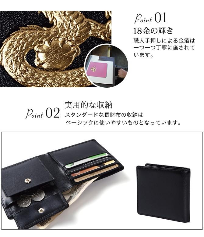皇帝龍 22K 二つ折り財布
