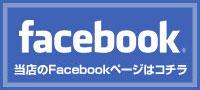 銀石[GINSHI]Facebook