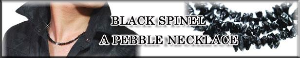 ブラックスピネル(さざれ)ネックレス