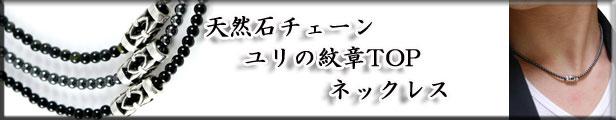 天然石チェーン&ユリの紋章TOPネックレス