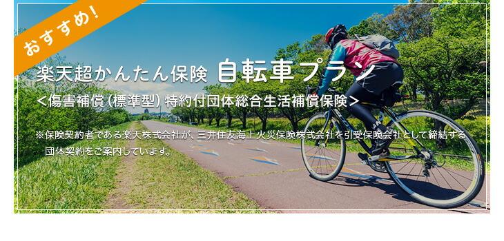 自転車プラン標準コース