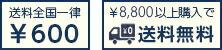 送料全国一律 ¥600 ¥8,800以上購入で送料無料