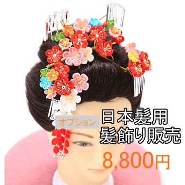 髪飾り販売