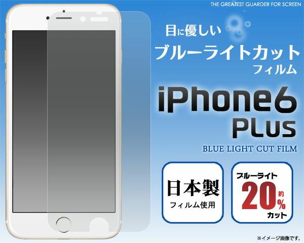 iPhone6 Plus/6S Plus用液晶保護シール