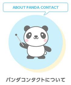 パンダコンタクトについて