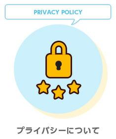 プライバシーについて