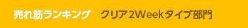売れ筋ランキング クリア2Weekタイプ部門