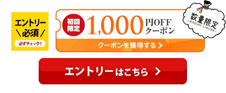 初回限定1000円クーポン