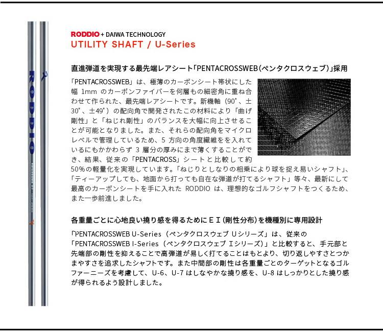 RODDIO Uシャフト共通説明01