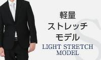 軽量・ストレッチモデル
