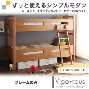 ショート丈2段ベッド