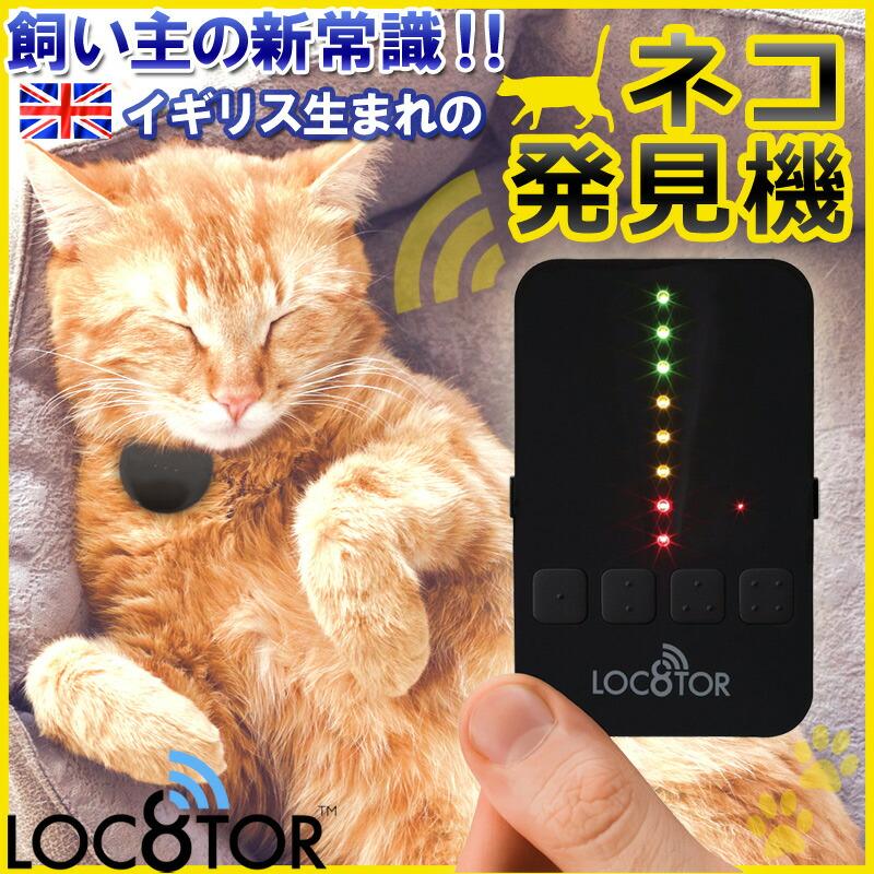 「ねこ発見器」 Loc8tor (ロケーター)