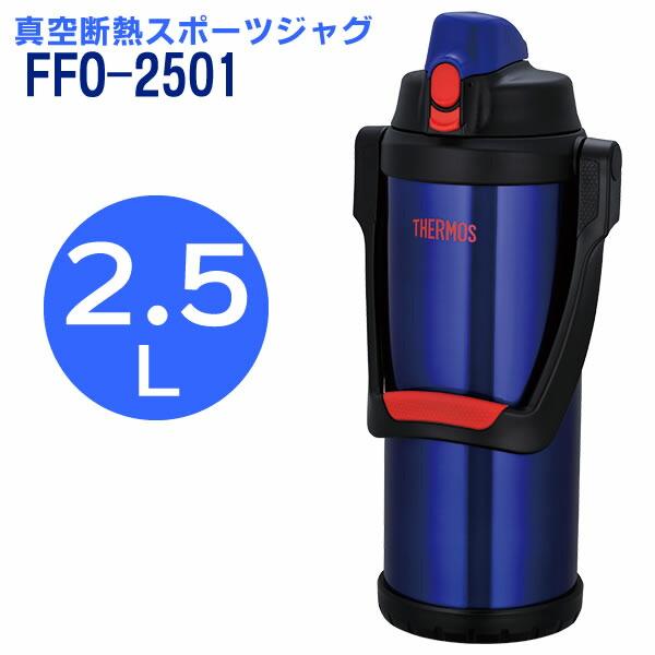 サーモス 真空断熱スポーツジャグ FFO-2501