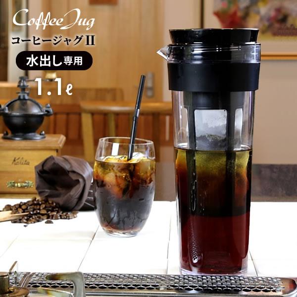 水出し専用 コーヒージャグ 1.1L