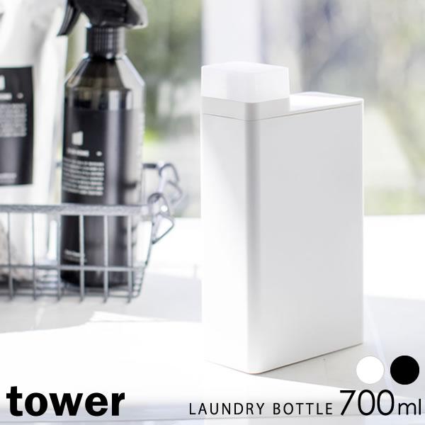 山崎実業 タワー 洗濯洗剤 詰め替え用ランドリーボトル