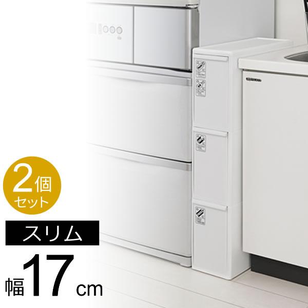 分別引出しステーションスリム3段【お買い得2個セット】