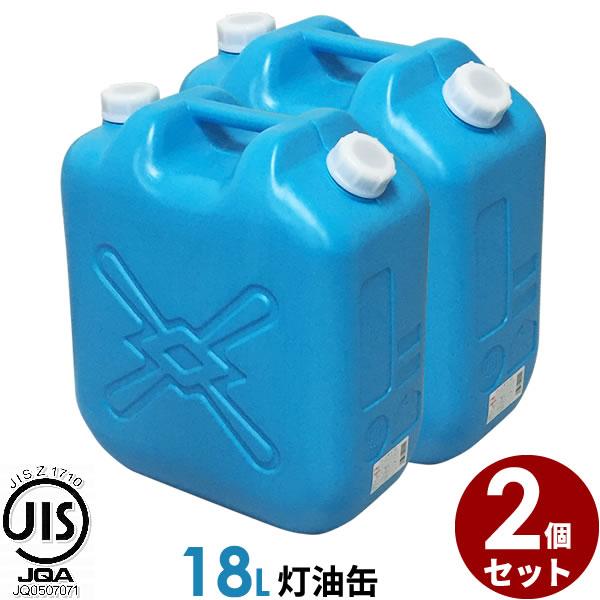 灯油缶 18L ポリタンク 2個セット 青