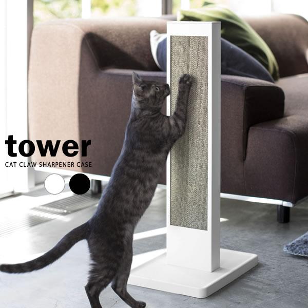 山崎実業 タワー 猫の爪とぎスタンド