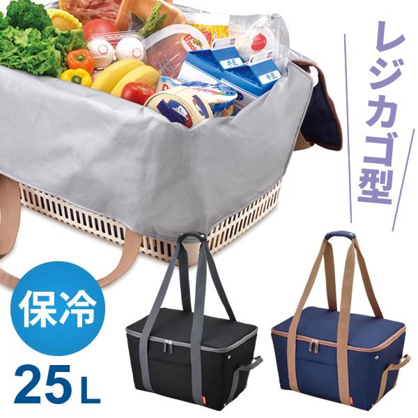 サーモス 保冷買い物カゴ用バッグ