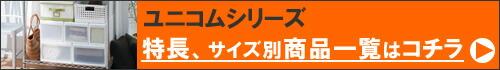 ユニコムシリーズ 機能説明・サイズ別一覧ページへ