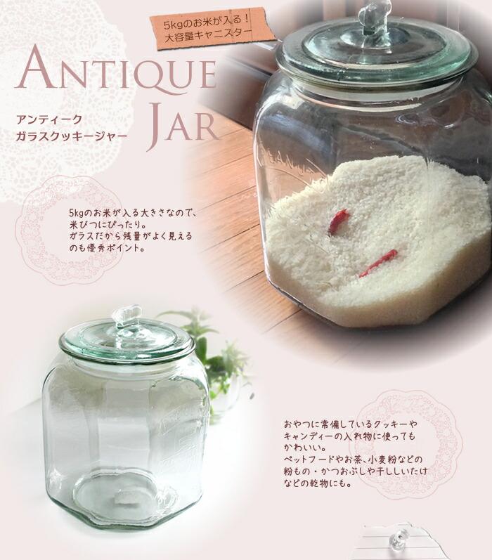 アンティークガラスクッキージャー