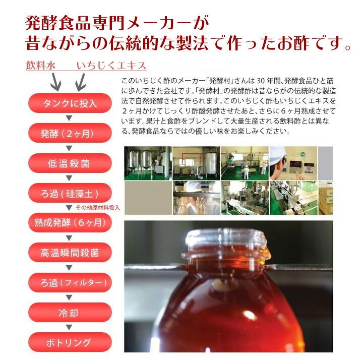 美味しい発酵酢イチジク