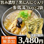 黒にんにくサムゲタン2592円